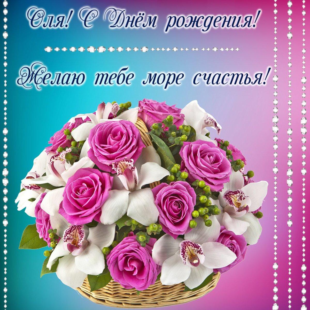 Днем рождения, открытка с цветами для ольги