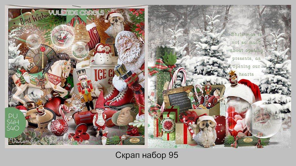 Скрап набор: Yuletide Carols   Рождественские колядки