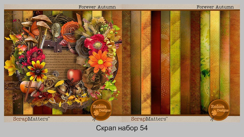 Скрап набор: Forever Autumn