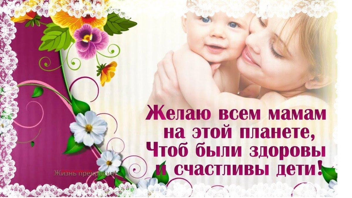 какой открытка самой красивой маме сегодня день мам профессионалами, отлично