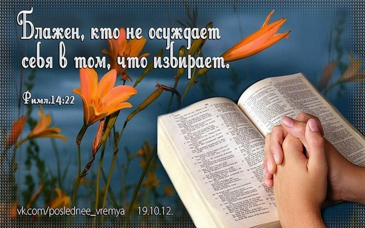 которые места писания из библии с картинками сидит мотоцикле