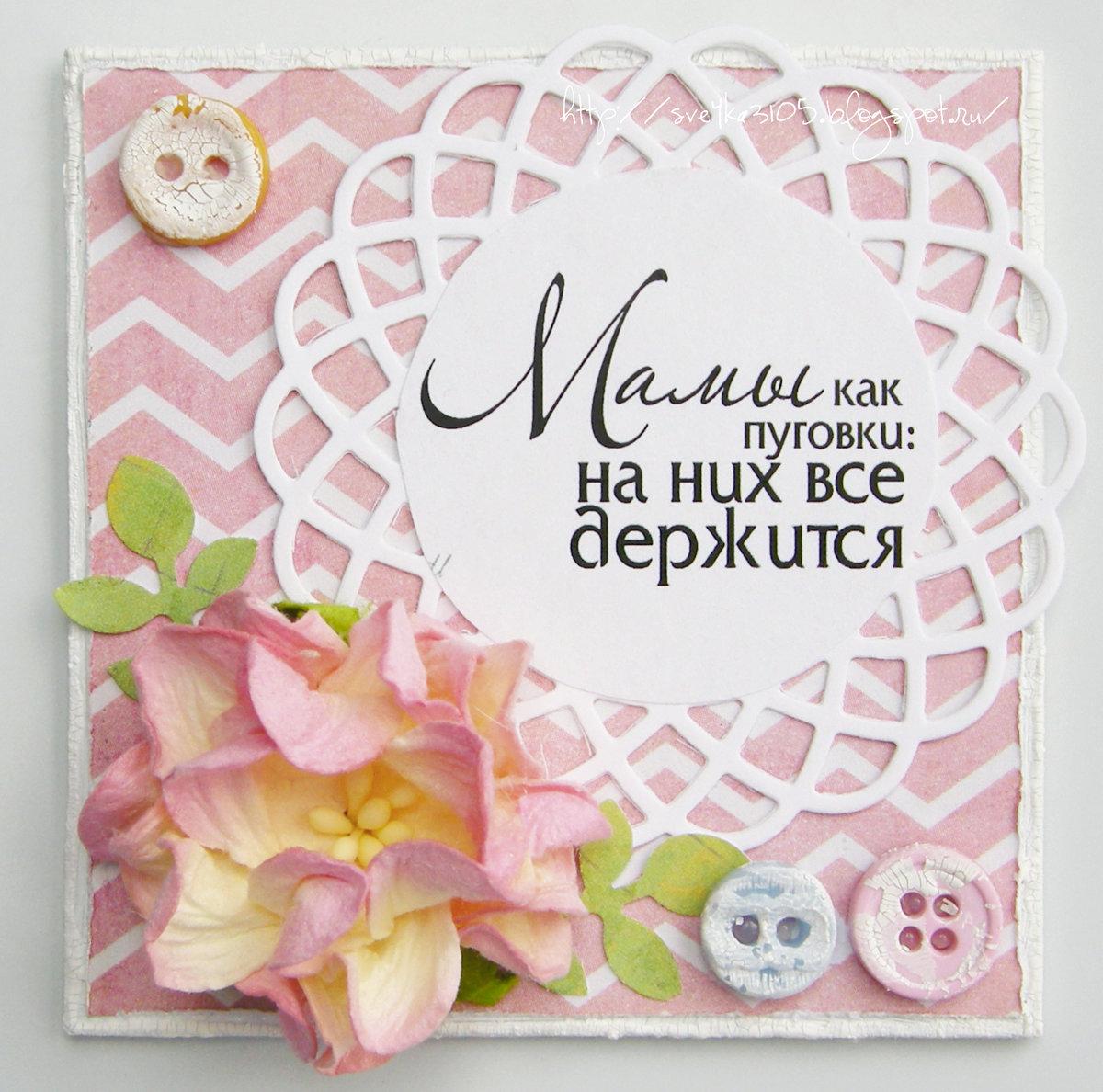 Самая оригинальная открытка на день матери, выздоравливайте