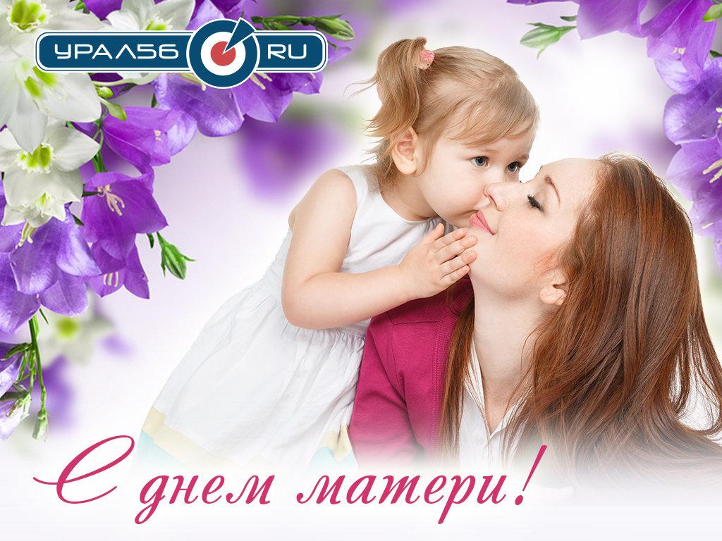 Дню матери картинки