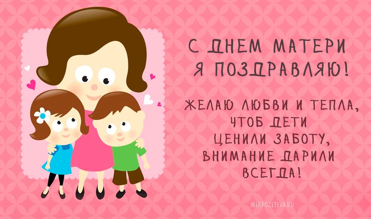 Для, открытка международный день матери