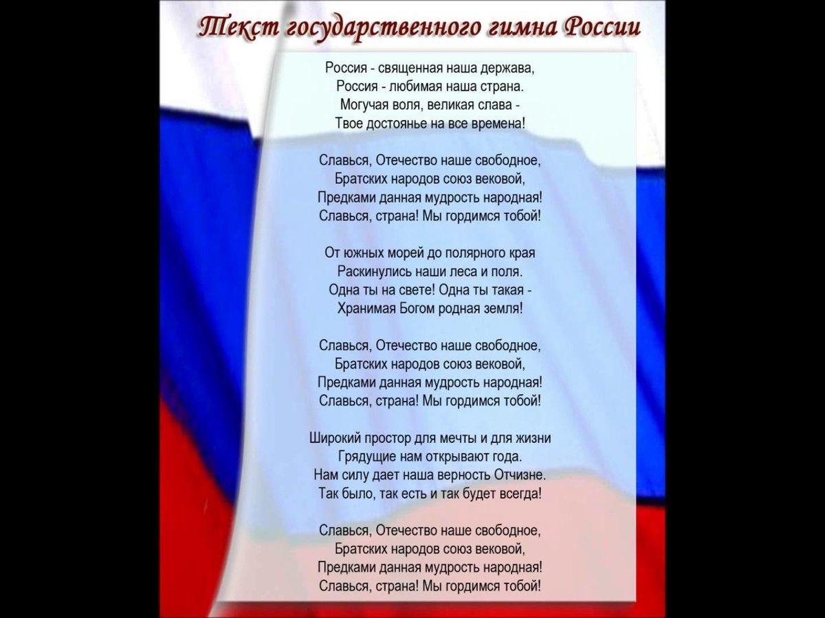 гимн россии фото картинки старый вам показал