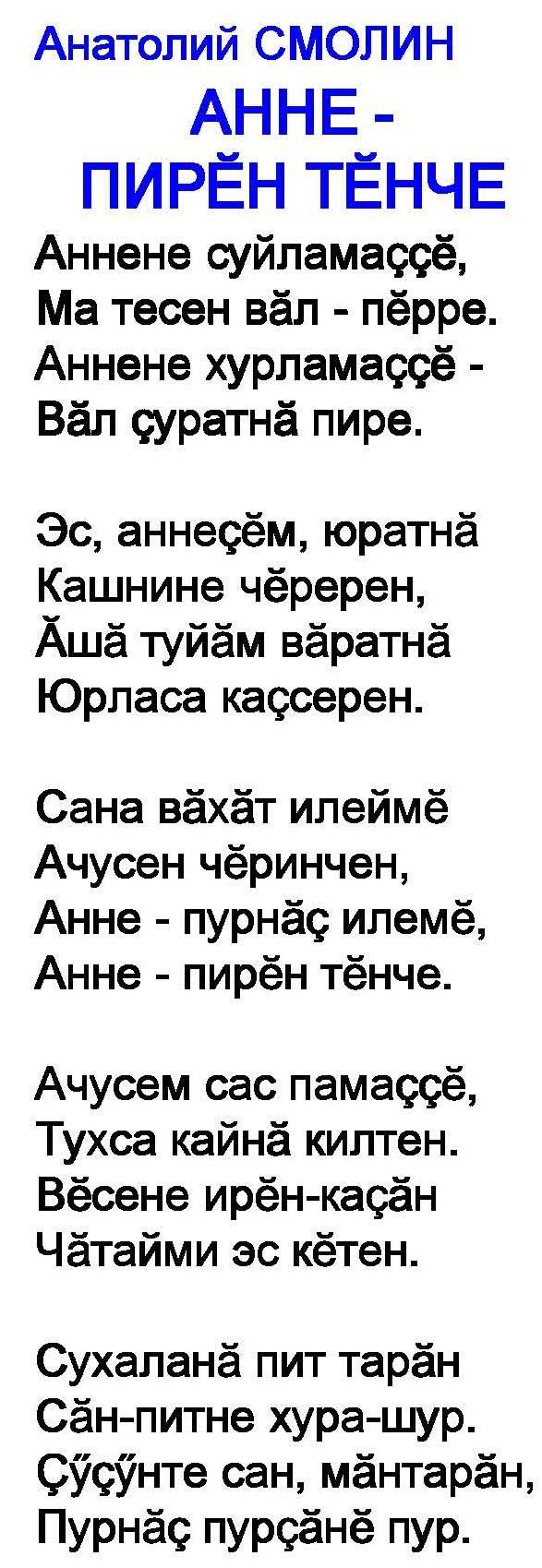 Телефон андроид, картинка с днем рождения на чувашском языке