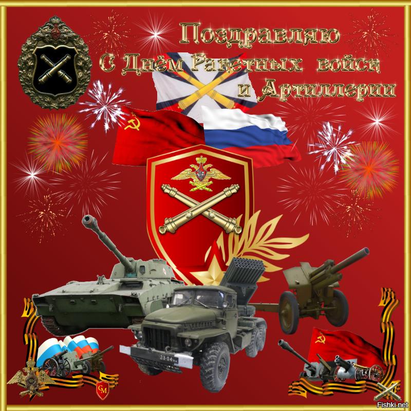 Года, открытка в день ракетных войск
