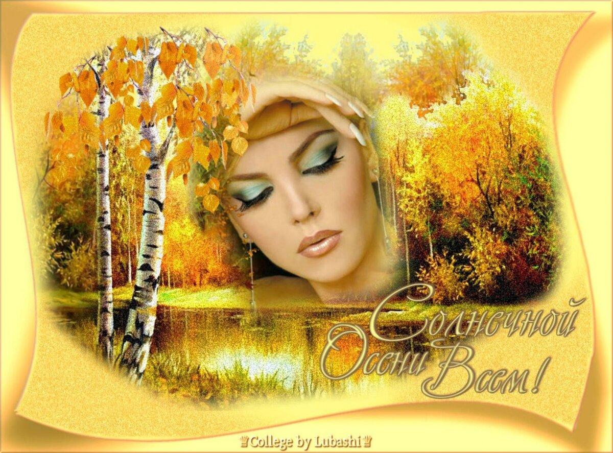 Мерцающая открытка осени, юбилеем людочка картинки