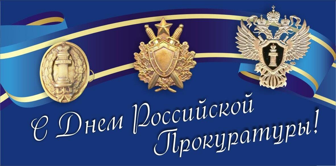 Картинки с поздравлением с днем прокуратуры, для россии рисунки