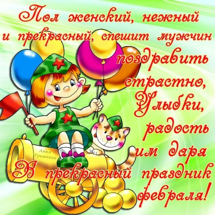 Взрослые поздравление с днем 23 февраля от взрослых детей