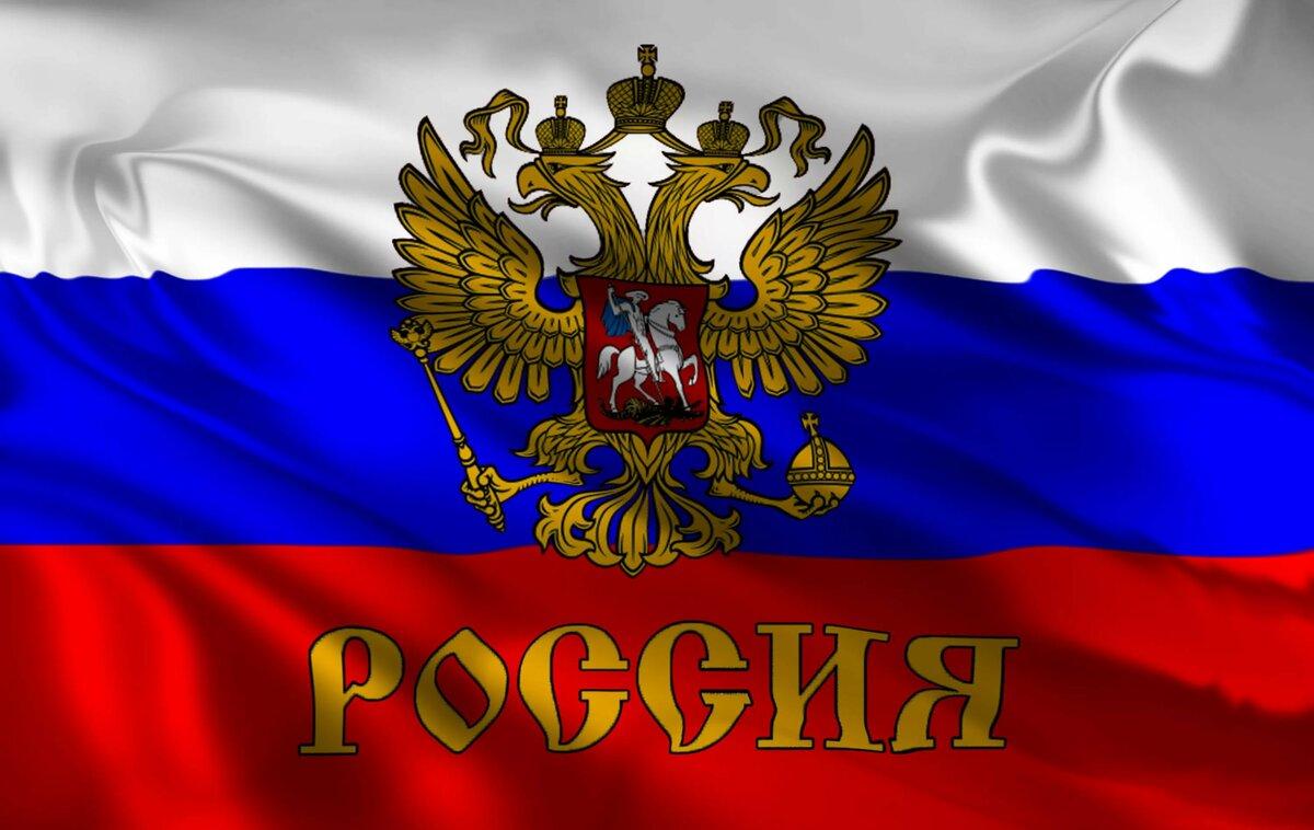 Картинка россия флаг, поздравительная открытка днем