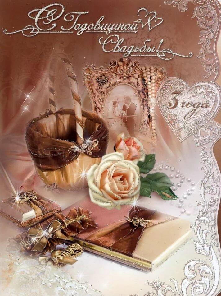 Гифки поздравления с годовщиной свадьбы 3 года