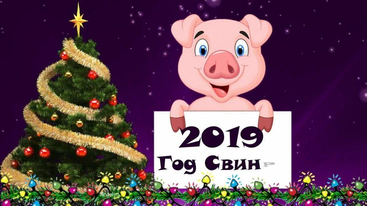 поздравительная открытка год свиньи становится главной