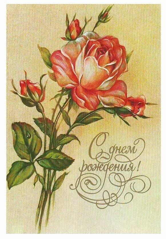 винтажная открытка ссср с днем рождения графика