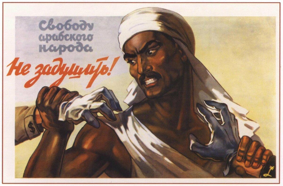 Антивоенные плакаты СССР - Руки прочь! - my-ussr.ru