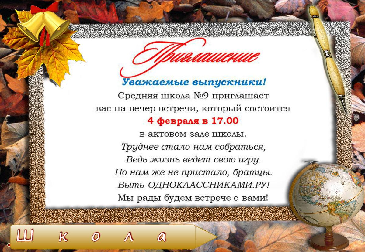 Троицей, приглашение на вечер встречи выпускников открытка шаблон