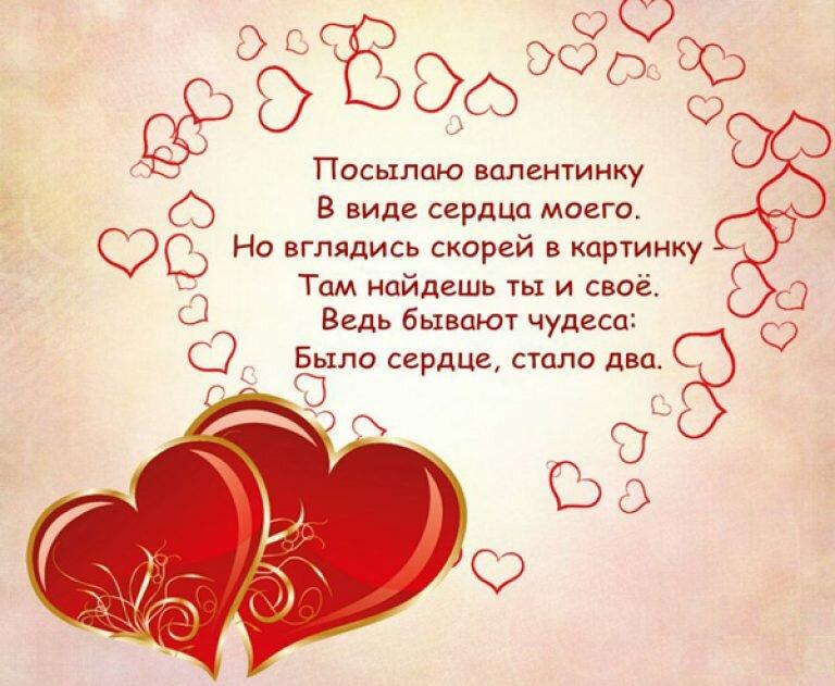 Валентинка открытка в стихах