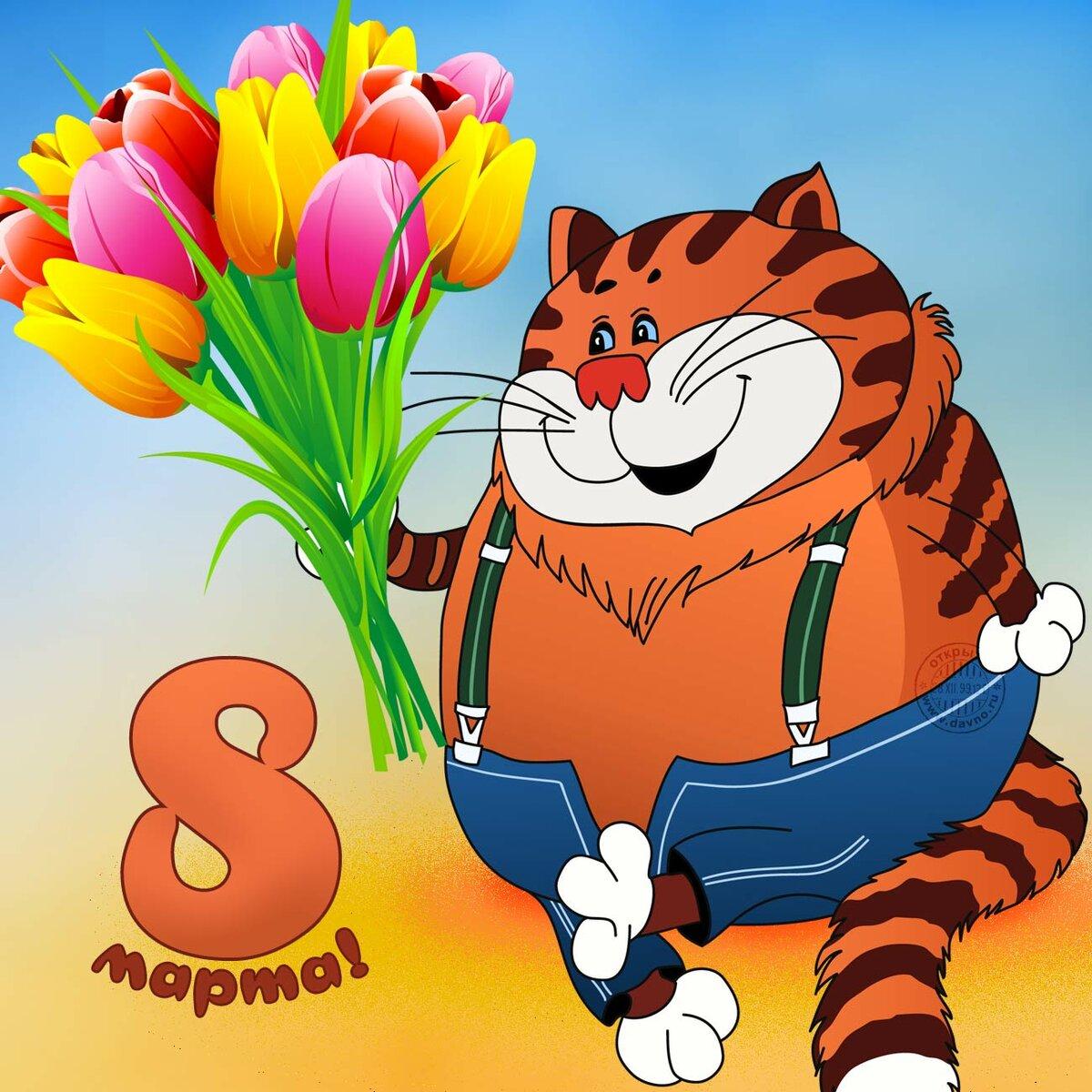 Открытки с 8 марта смешные котики