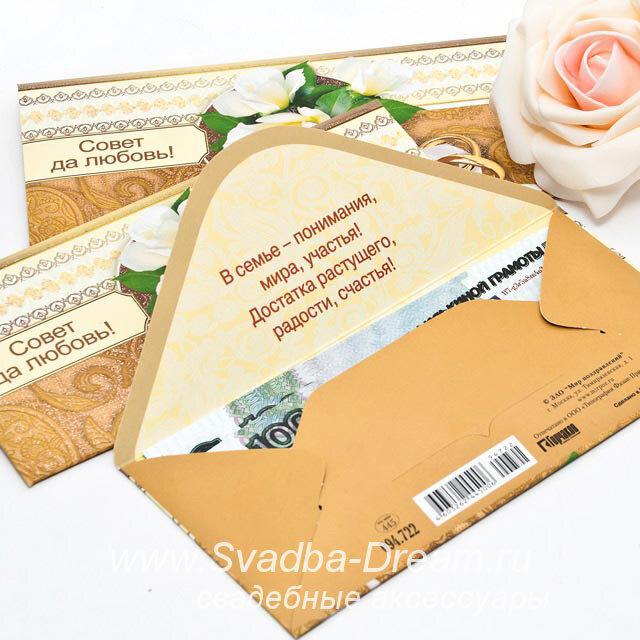 Подписать открытку на свадьбу с деньгами короткие