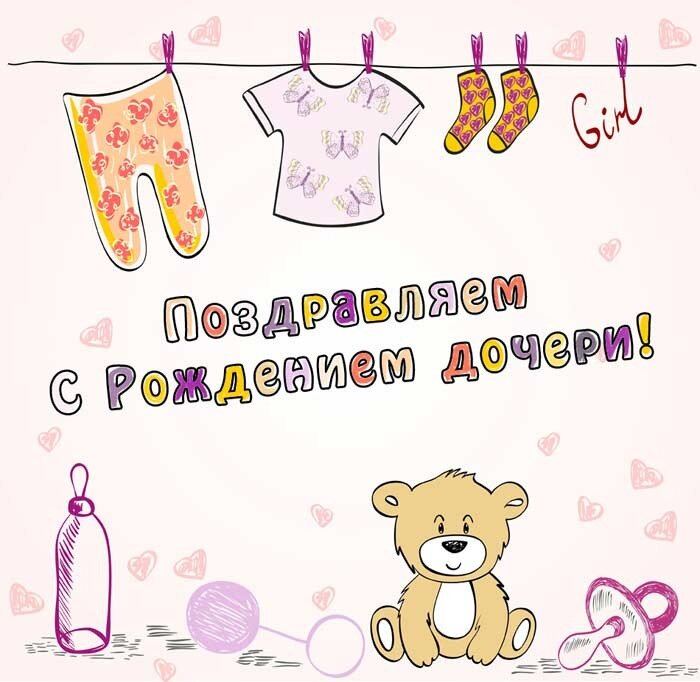 , поздравительная открытка с рождением дочки для подруги