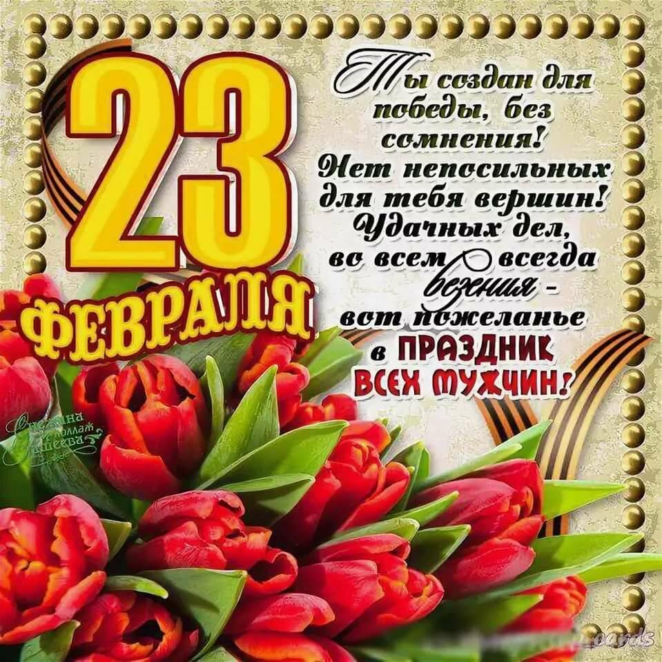 Открытки с поздравление с 23 февралем