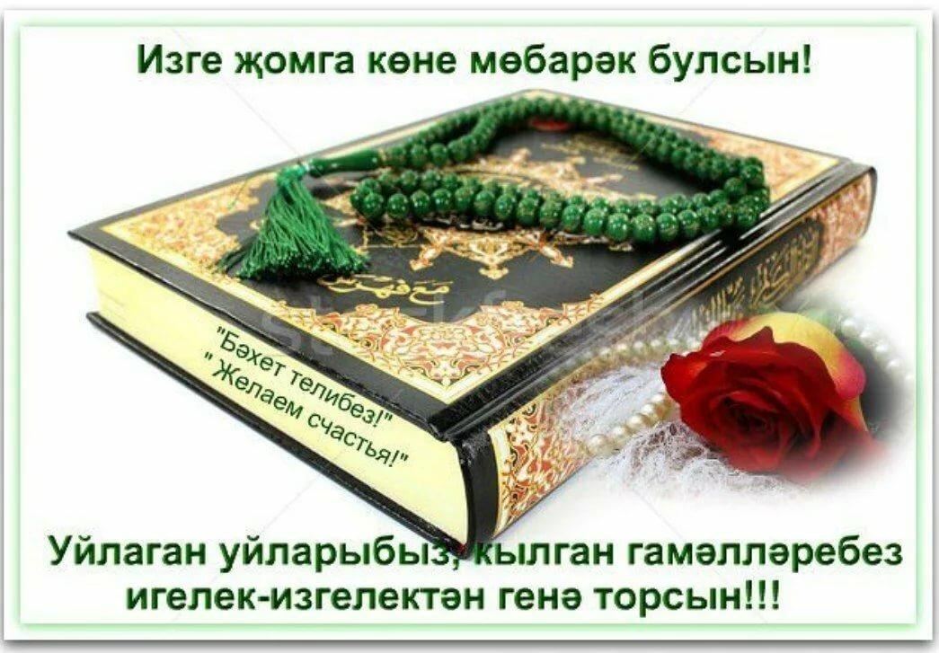 С пятницей картинки с надписями на татарском языке
