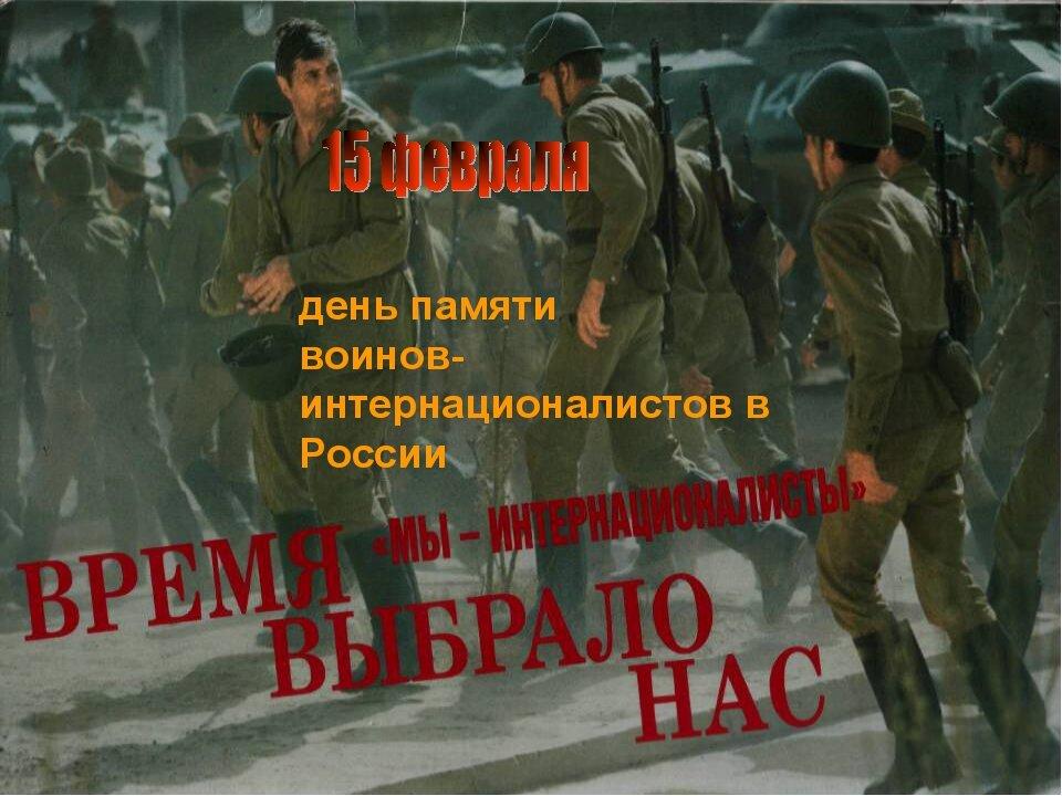 Открытка для интернационалистов, открытку днем