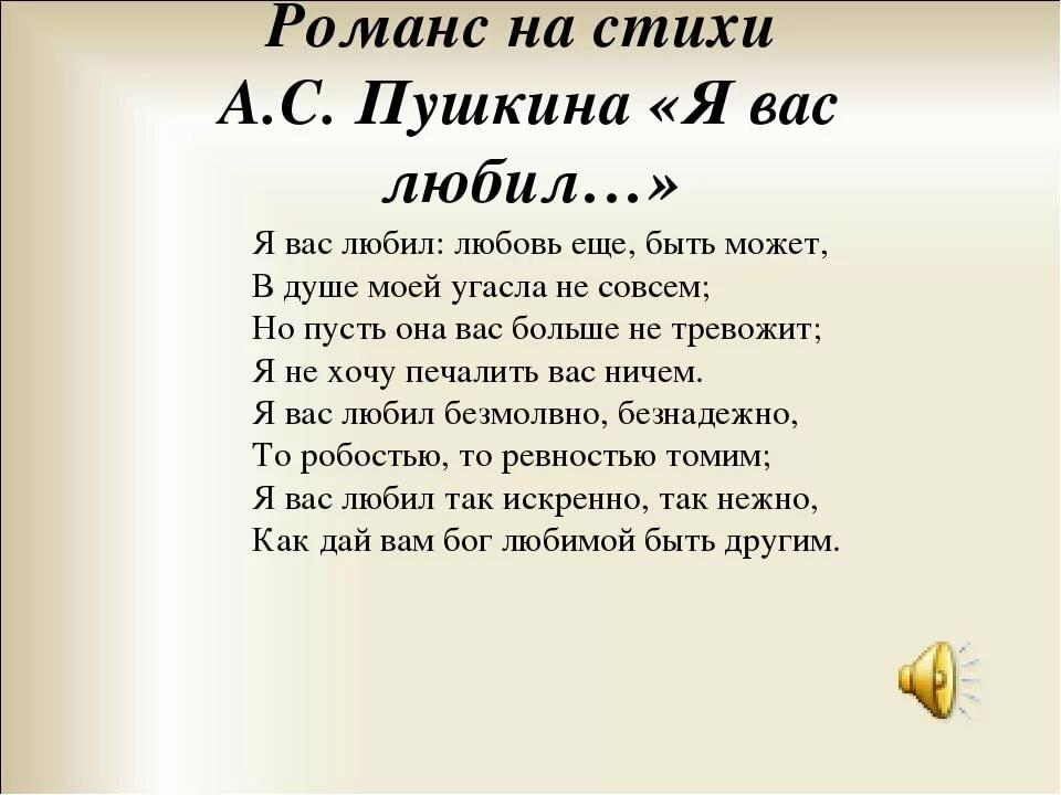 Самый лучший стихотворение александра сергеевича пушкина