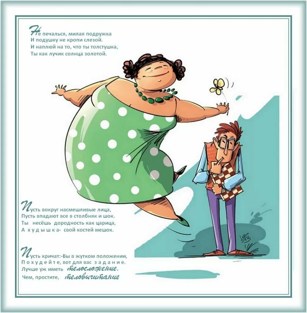 Картинки про толстых женщин с надписями, лет совместной жизни