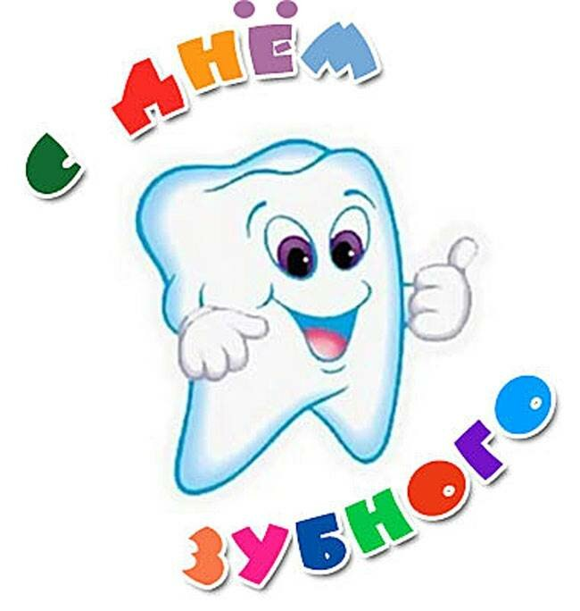Маме дочери, день зубного техника картинки прикольные