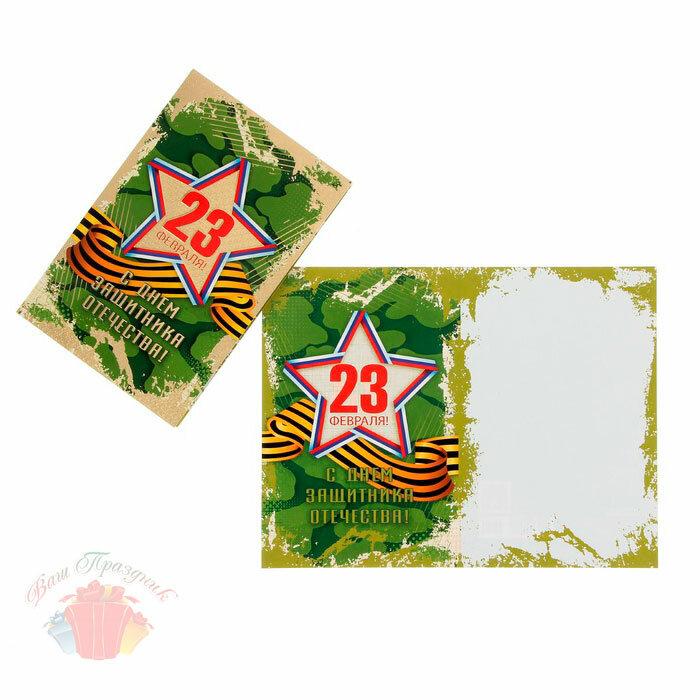 Шаблон мини открытки с 23 февраля, фото красивые картинки