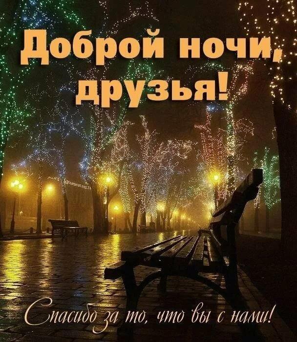 Картинки для друзей с надписями доброй ночи