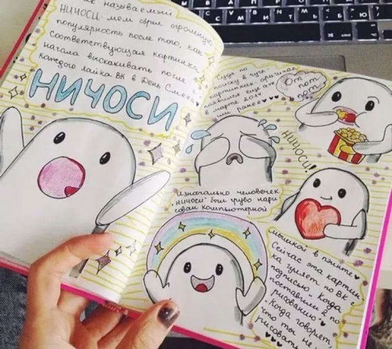 Днем, прикольные идеи для личного дневника в картинках