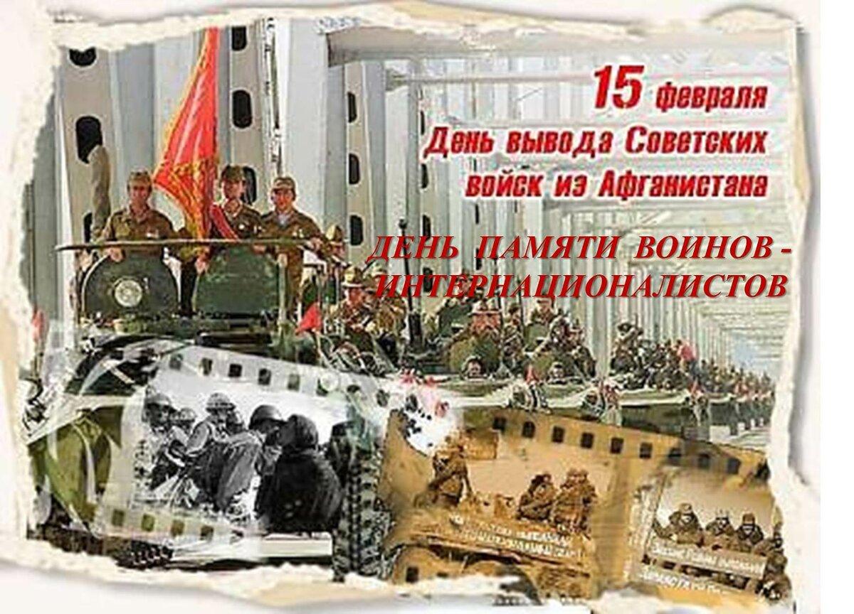 «Афганцы», ветераны боевых действий в ДРА, считаются самой массовой категорией воинов — интернационалистов. Но, разумеется, советские, а затем и российские военнослужащие, сотрудники спецслужб и органов внутренних дел принимали участие не только в боевых действиях в Афганистане, но и в целом ряде вооруженных конфликтов в других странах.