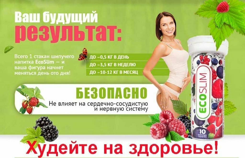 Рекламы на лекарства для похудения