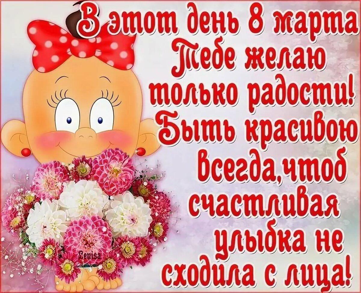 С 8 марта подруге прикольные поздравления картинки