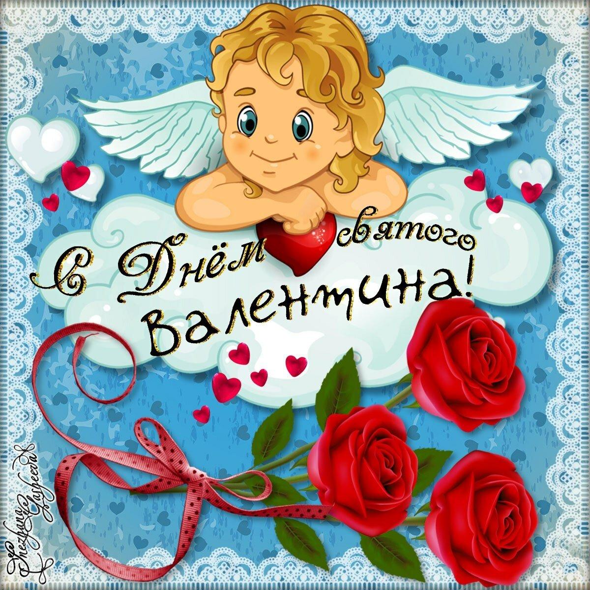Дню рождения, открытка на святого валентина
