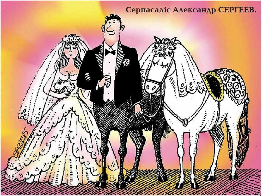 картинки карикатуры смешные деревенская свадьба ученых сошлось мнении