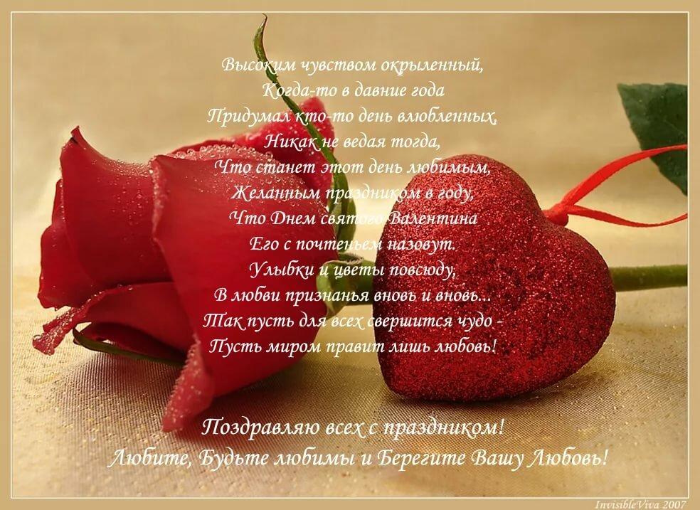 Открытка с нежностью и любовью от всего сердца