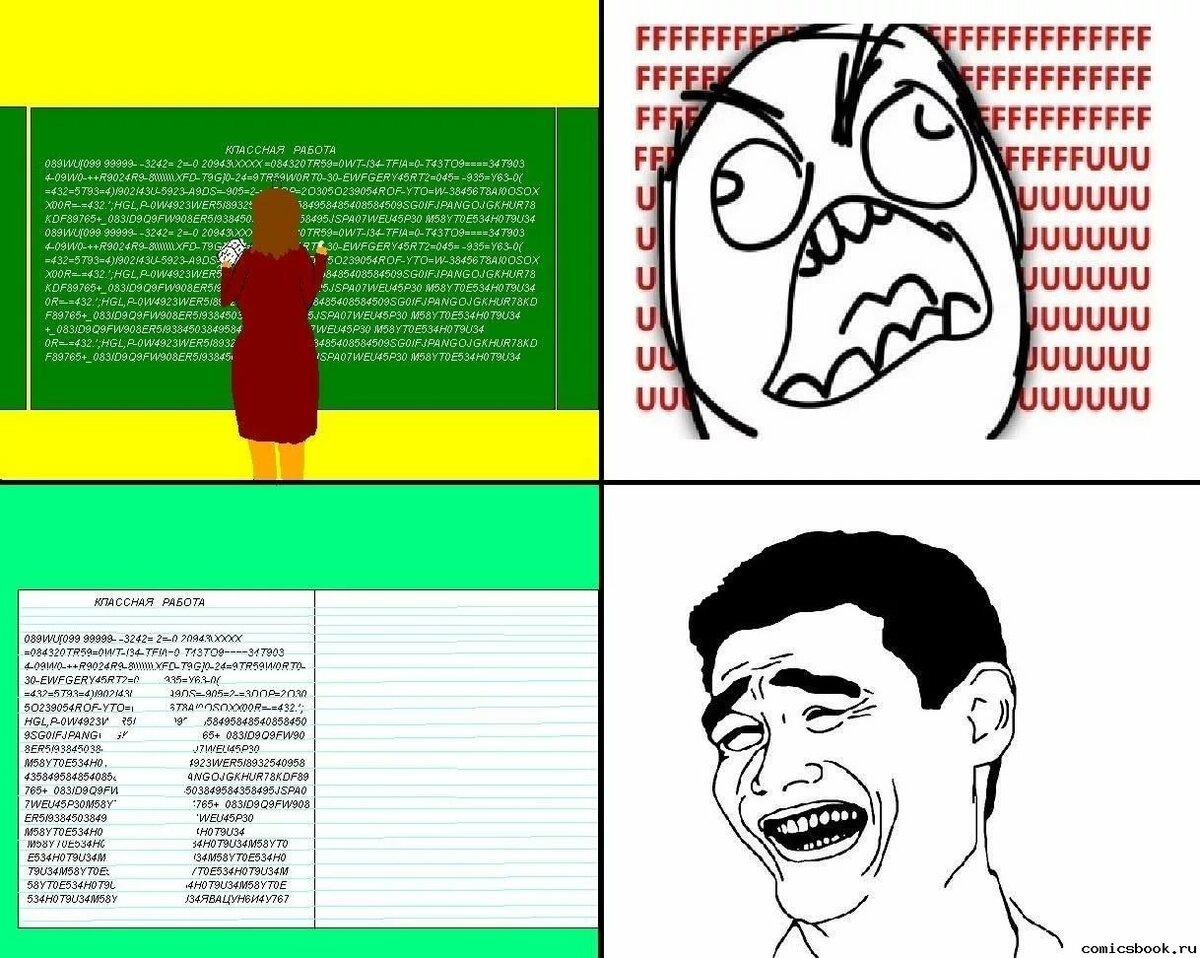 Самые смешные приколы картинки с надписями про школу