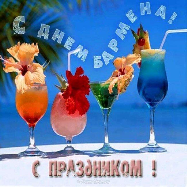 Поздравления с днем рождения девушке-бармену