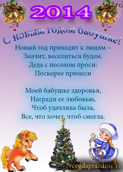 Что написать в новогодней открытке бабушке