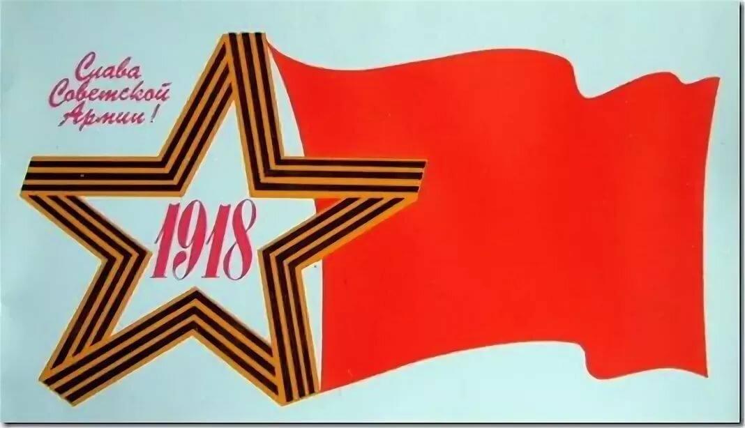 Днем, открытка с красной армией
