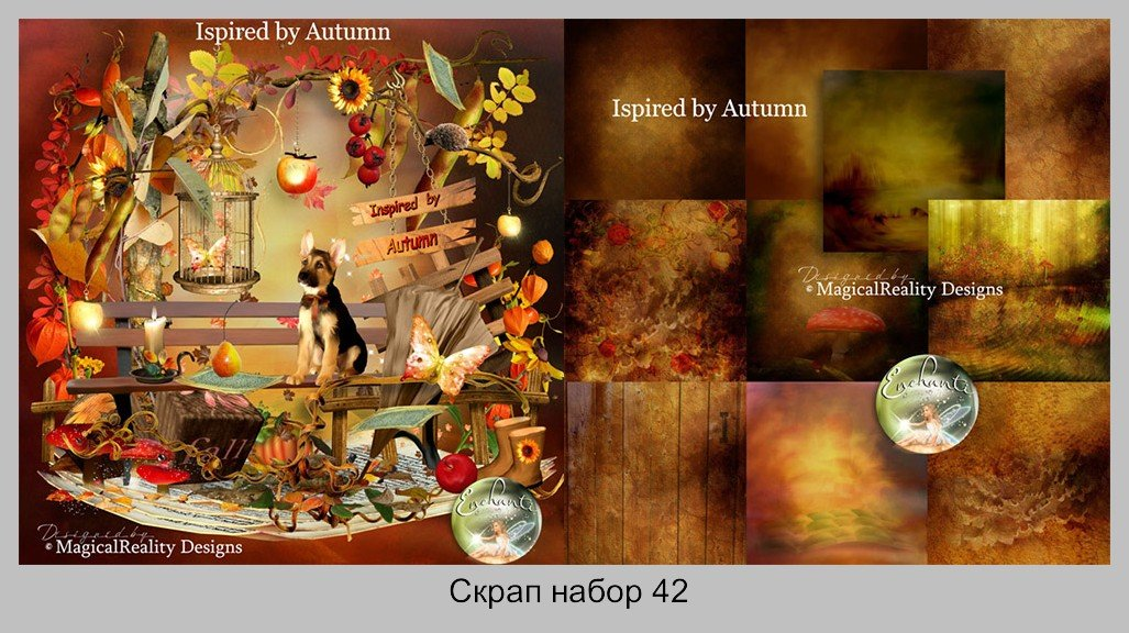 Скрап набор: Inspired By Autumn