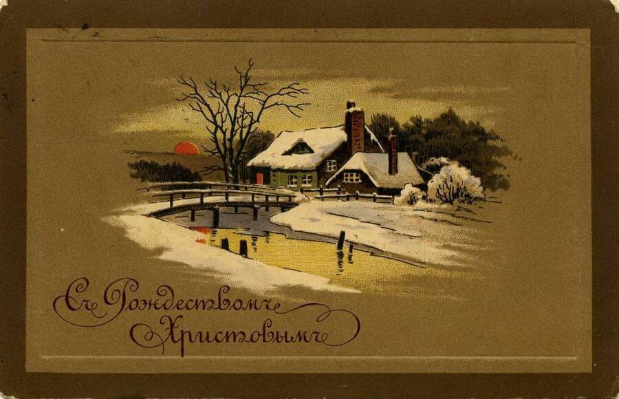 Новогодние, рождеством старинные открытки