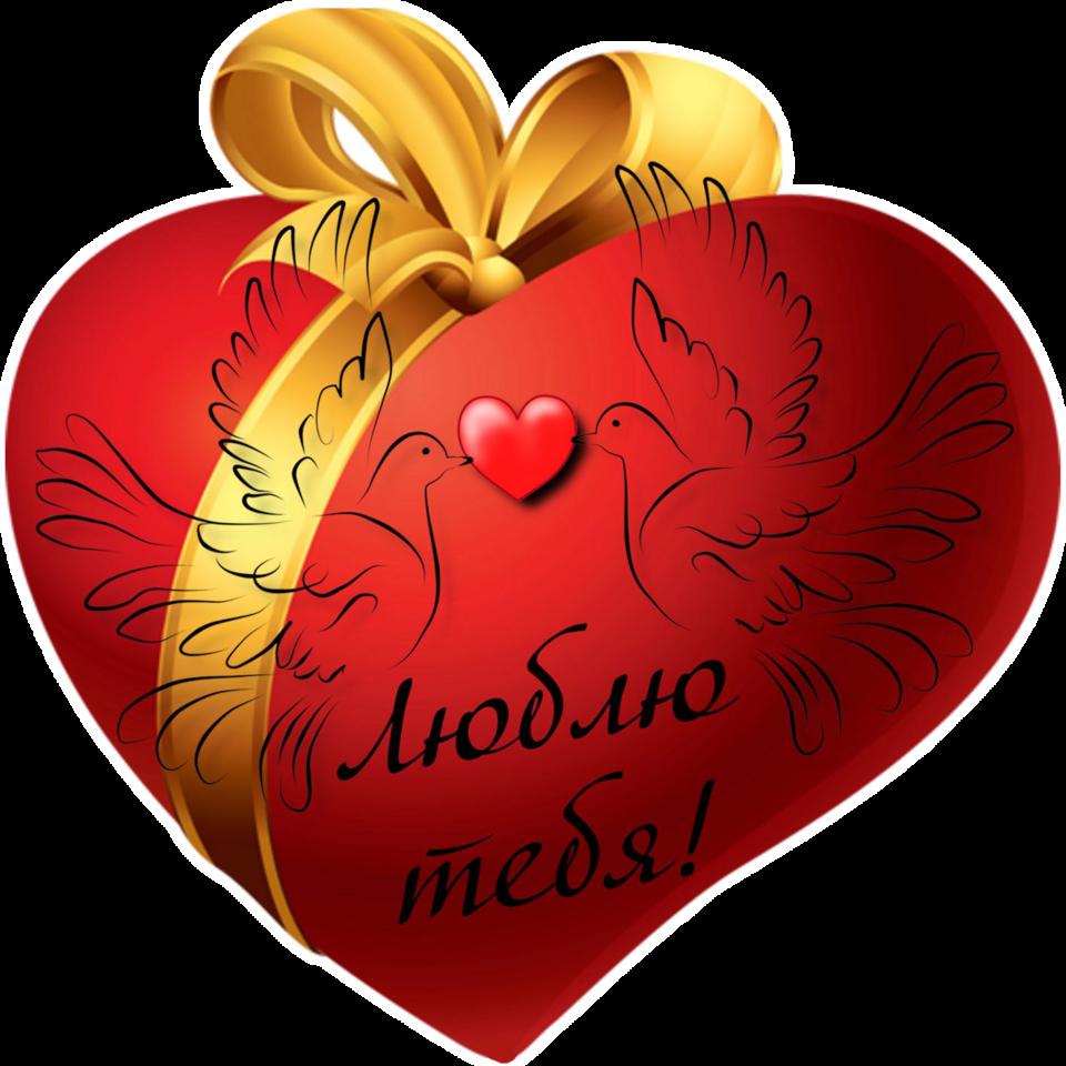 Валентинки с надписью картинки