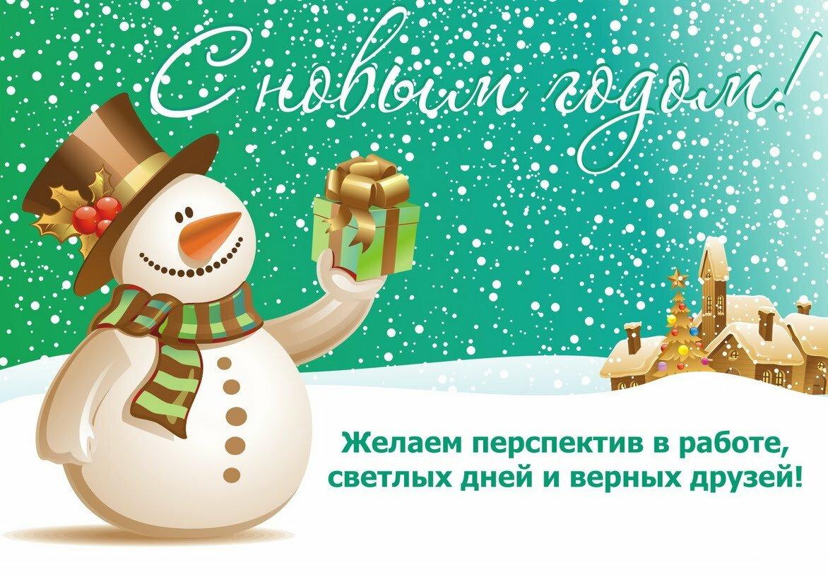 Открытку, картинка новогоднего поздравления