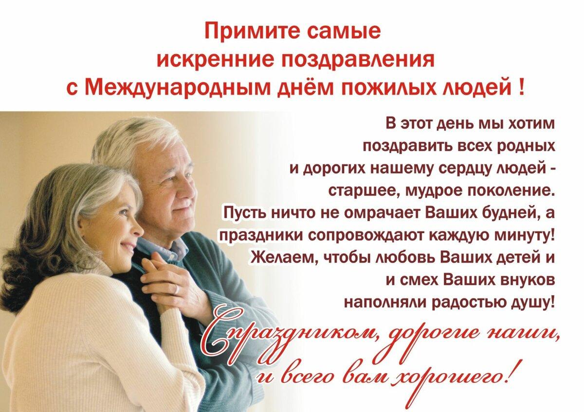 Любой надписью, поздравительная открытка для пожилого человека