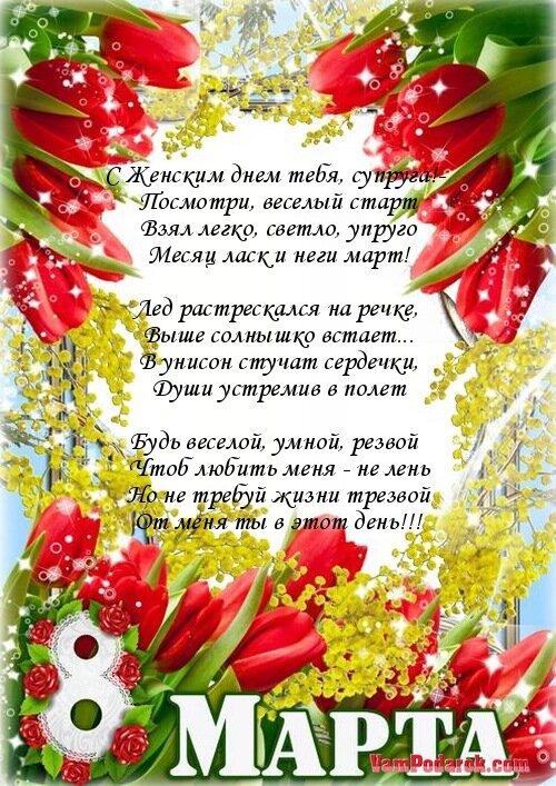 С 8 марта женя открытка