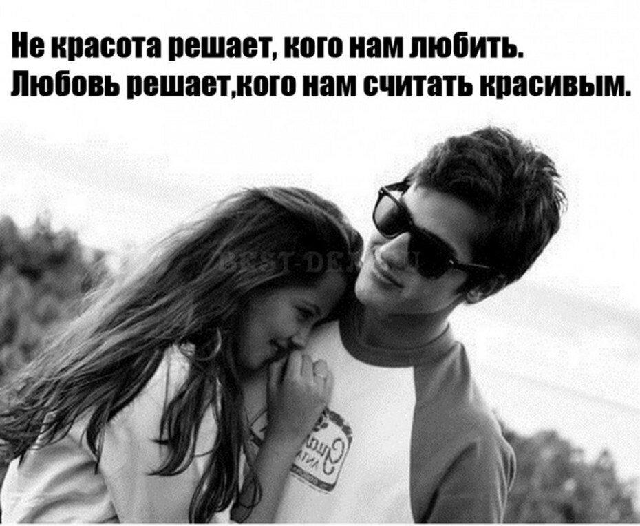 Картинки текстом парень и девушка